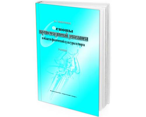 2013 - Основы научно-методической деятельности в области физической культуры и спорта