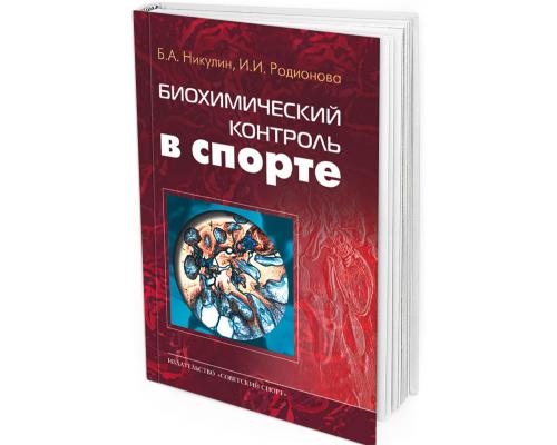 2014 - Биохимический контроль в спорте: научно-методологическое пособие. 2-е изд.