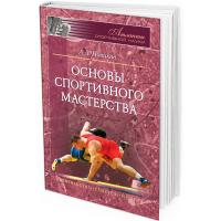 2012 - Основы спортивного мастерства