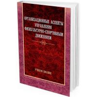 2013 - Организационные аспекты управления физкультурно-спортивным движением. Учебное пособие