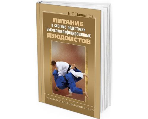 2013 - Питание в системе подготовки высококвалифицированных дзюдоистов