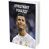2018 - Роналду. Фанатская энциклопедия