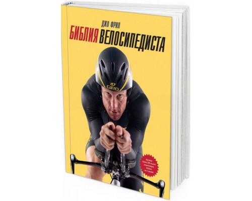 2014 - Библия велосипедиста