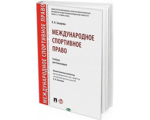 2017 - Международное спортивное право. Учебник
