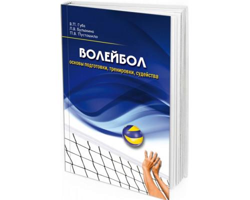 2019 - Волейбол: основы подготовки, тренировки, судейства