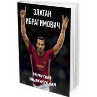 2016 - Златан Ибрагимович. Фанатская энциклопедия