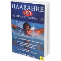 2011 - Плавание. 100 лучших упражнений