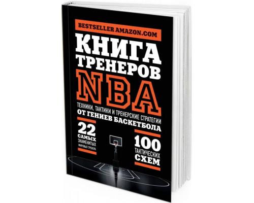 2018 - Книга тренеров NBA. Техники, тактики и тренерские стратегии