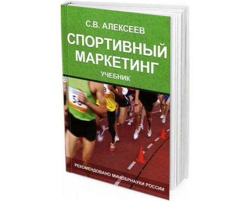 2015 - Спортивный маркетинг. Правовое регулирование