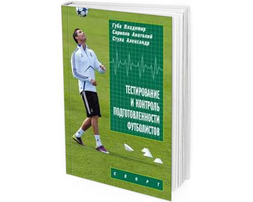 2016 - Тестирование и контроль подготовленности футболистов