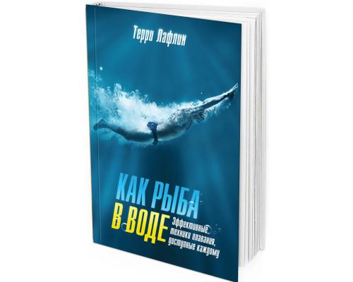 2012 - Как рыба в воде. Эффективные техники плавания, доступные каждому