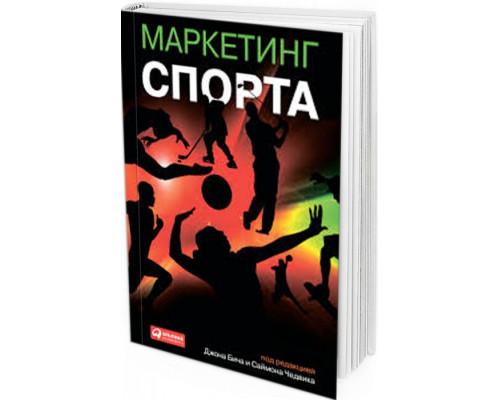 2015 - Маркетинг спорта
