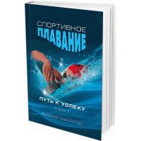 2012 - Спортивное плавание. Путь к успеху. Книга 1