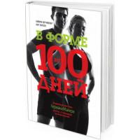 2014 - В форме за 100 дней. Тренировочная программа Хермана Майера для всех