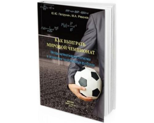 2015 - Как выиграть мировой чемпионат: методы математической статистики