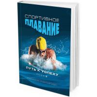 2012 - Спортивное плавание. Путь к успеху. Книга 2