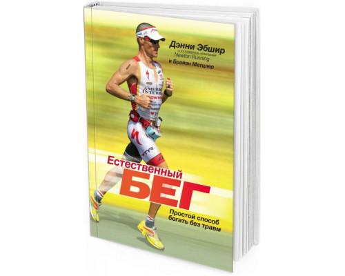 2013 - Естественный бег: Простой способ бегать без травм