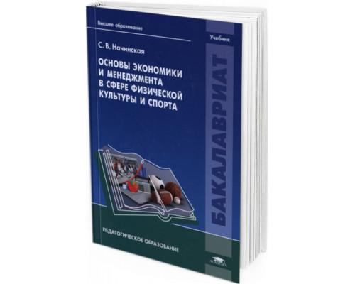 2014 - Основы экономики и менеджмента в сфере физической культуры и спорта