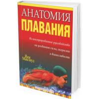 2013 - Анатомия плавания