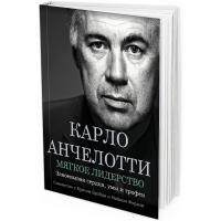 2016 - Карло Анчелотти. Мягкое лидерство