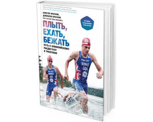 2013 - Плыть, ехать, бежать. История сильнейших триатлетов