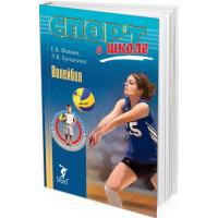 2015 - Волейбол. Начальное обучение
