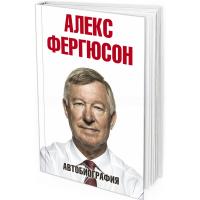 2014 - Алекс Фергюсон. Автобиография
