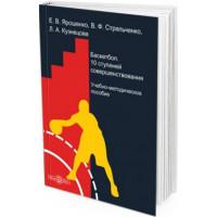 2015 - Баскетбол – 10 ступеней совершенствования