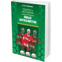 2014 - Теория и методика подготовки юных футболистов
