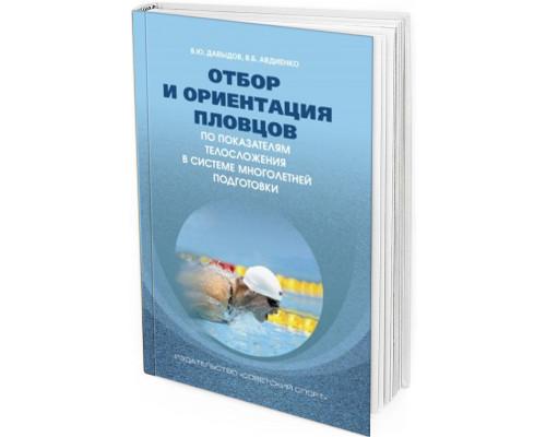 2014 - Отбор и ориентация пловцов по показателям телосложения в системе многолетней подготовки