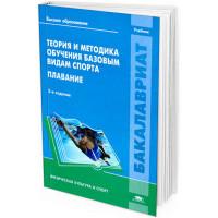 2014 - Теория и методика обучения базовым видам спорта: Плавание
