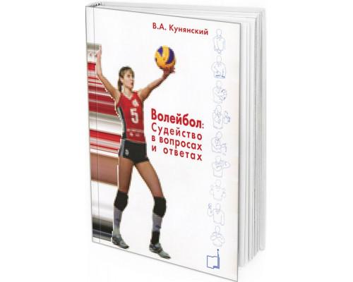 2014 - Волейбол: Судейство в вопросах и ответах
