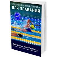 2015 - Совершенная подготовка для плавания