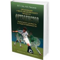 2012 - Организация учебно-тренировочного процесса футболистов различного возраста и подготовленности: учебное пособие