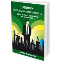 2012 - Записки футбольного маркетолога