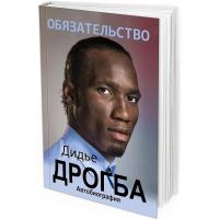 2016 - Дидье Дрогба. Обязательство. Автобиография