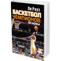 2014 - Баскетбол чемпионов. Основы