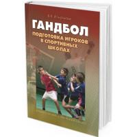 2013 - Гандбол. Подготовка игроков в спортивных школах