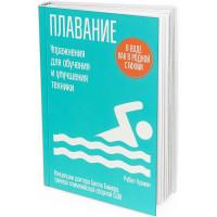 2016 - Плавание. Упражнения для обучения и улучшения техники