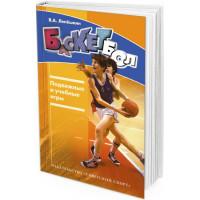 2013 - Баскетбол. Подвижные и учебные игры