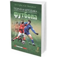 2013 - Теория и методика футбола. Учебник