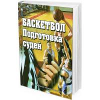 2009 - Баскетбол. Подготовка судей. Учебное пособие