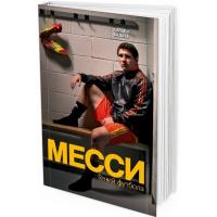 2015 - Месси. Гений футбола