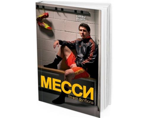 2020 - Месси. Гений футбола (2-е изд., испр., сокр.)