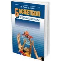 2009 - Баскетбол в университете: Теоретическое и учебно-методическое обеспечение