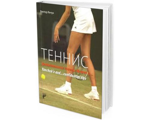 Теннис. Доверительные советы А.Янчука...