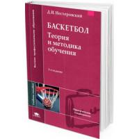 2007 - Баскетбол. Теория и методика обучения