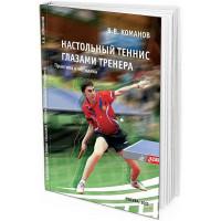 2012 - Настольный теннис глазами тренера