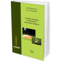 2012 - Основы техники и методики обучения теннису