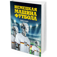 2016 - Немецкая машина футбола